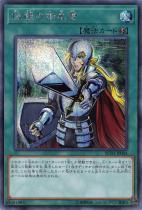 抹殺の指名者【シークレット】RC03-JP044