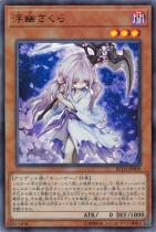浮幽さくら【ウルトラ】RC03-JP009