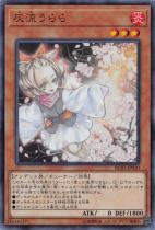灰流うらら【ウルトラ】RC03-JP010