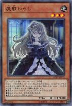 屋敷わらし【ウルトラ】RC03-JP012