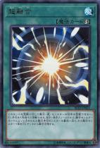 超融合【ウルトラ】RC03-JP035