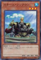 スチーム・シンクロン【スーパー】RC03-JP006
