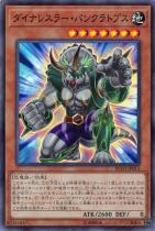 ダイナレスラー・パンクラトプス【スーパー】RC03-JP013