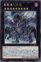 真竜皇V.F.D.【スーパー】RC03-JP026