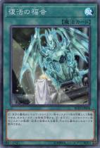復活の福音【スーパー】RC03-JP038