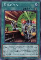 緊急ダイヤ【スーパー】RC03-JP043