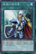 抹殺の指名者【スーパー】RC03-JP044