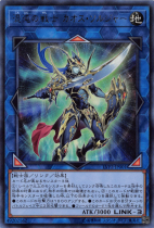混沌の戦士 カオス・ソルジャー【ウルトラ】LVP2-JP001