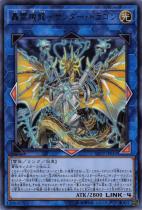 轟雷機龍−サンダー・ドラゴン【ウルトラ】LVP2-JP011