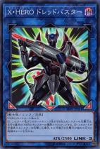 X・HERO ドレッドバスター【スーパー】LVP2-JP021