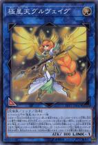 極星天グルヴェイグ【スーパー】LVP2-JP041