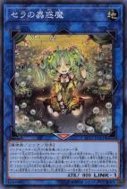 セラの蟲惑魔【スーパー】LVP2-JP061