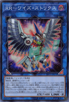 RR-ワイズ・ストリクス【スーパー】LVP2-JP071