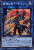 魔弾の射手 マックス【スーパー】LVP2-JP096