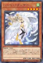 ハーピィ・ダンサー【レア】LVP2-JP008