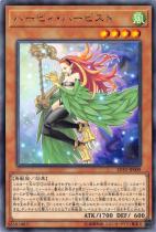 ハーピィ・ハーピスト【レア】LVP2-JP009