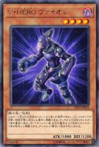 V・HERO ヴァイオン【レア】LVP2-JP025