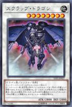 スクラップ・ドラゴン【レア】LVP2-JP037