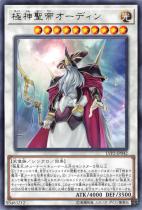 極神聖帝オーディン【レア】LVP2-JP042