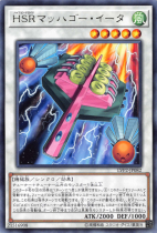 HSRマッハゴー・イータ【レア】LVP2-JP082