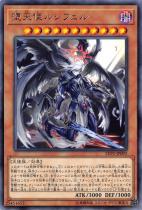 堕天使ルシフェル【レア】LVP2-JP092
