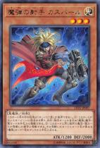 魔弾の射手 カスパール【レア】LVP2-JP097
