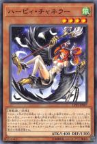 ハーピィ・チャネラー【ノーマル】LVP2-JP007