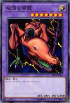 双頭の雷龍【ノーマル】LVP2-JP012