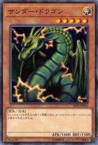 サンダー・ドラゴン【ノーマル】LVP2-JP013