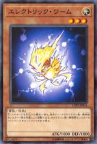 エレクトリック・ワーム【ノーマル】LVP2-JP014
