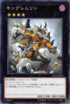 キングレムリン【ノーマル】LVP2-JP029