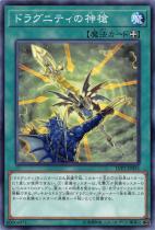 ドラグニティの神槍【ノーマル】LVP2-JP035