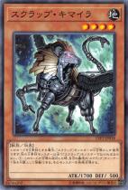 スクラップ・キマイラ【ノーマル】LVP2-JP038