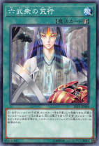 六武衆の荒行【ノーマル】LVP2-JP048