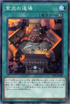 紫炎の道場【ノーマル】LVP2-JP049