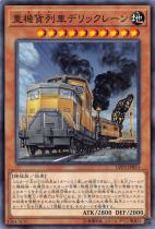 重機貨列車デリックレーン【ノーマル】LVP2-JP053