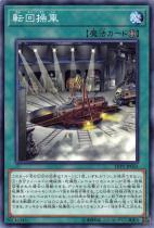 転回操車【ノーマル】LVP2-JP055