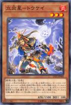 立炎星-トウケイ【ノーマル】LVP2-JP060
