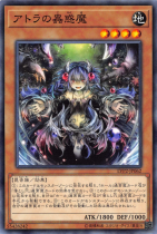アトラの蟲惑魔【ノーマル】LVP2-JP062