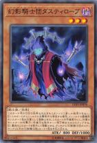 幻影騎士団ダスティローブ【ノーマル】LVP2-JP078