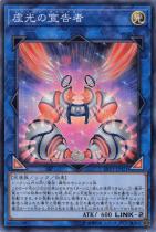 虚光の宣告者【スーパー】LVP3-JP021