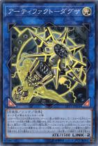 アーティファクト−ダグザ【スーパー】LVP3-JP061