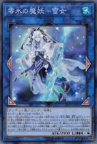零氷の魔妖−雪女【スーパー】LVP3-JP091