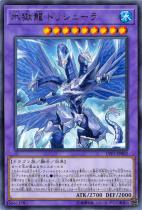 氷獄龍トリシューラ【レア】LVP3-JP002