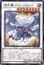 天龍ジャッジメント【レア】LVP3-JP003