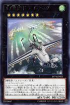 幻獣機ドラゴサック【レア】LVP3-JP052