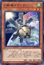 幻獣機オライオン【レア】LVP3-JP054