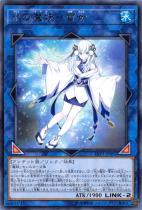 氷の魔妖−雪女【レア】LVP3-JP092