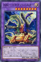 ABC−ドラゴン・バスター【ノーマル】LVP3-JP012