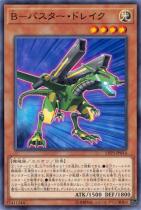 B−バスター・ドレイク【ノーマル】LVP3-JP014
